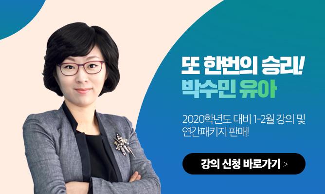 박수민 유아<br/>2020학년도 강의 판매!