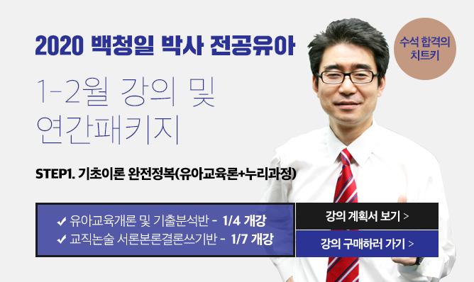 백청일 유아 1-2월 <br/>강의안내