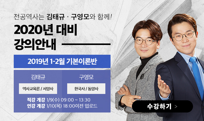 김,구팀 전공역사<br/>1-2월 강의 안내