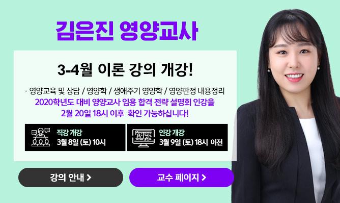 김은진 영양교사<br/>3-4월 강의 안내!