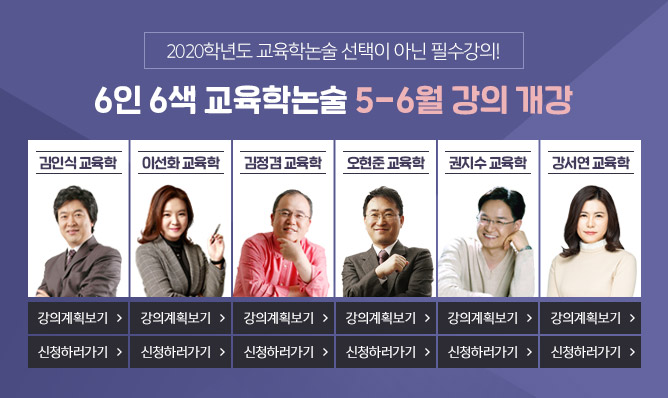 6인6색 교육학논술<br/>5-6월 강의안내