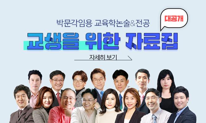 교생실습<br/>자료집대공개
