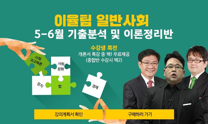 일반사회 <br/>5-6월 강의 안내!