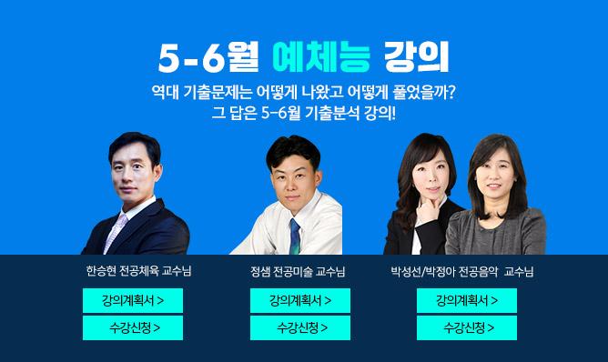 예체능 과목<br/>5-6월 강의 안내!