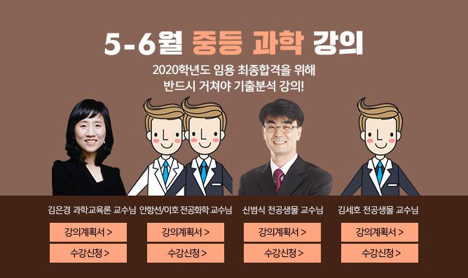 중등과학<br/>5-6월 강의 안내!