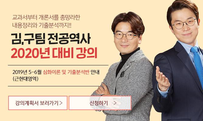김,구팀 전공역사 <br/>5-6월 강의 안내