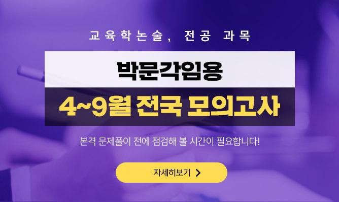 박문각임용온라인 <br/>4~6월 전국 모의고사!