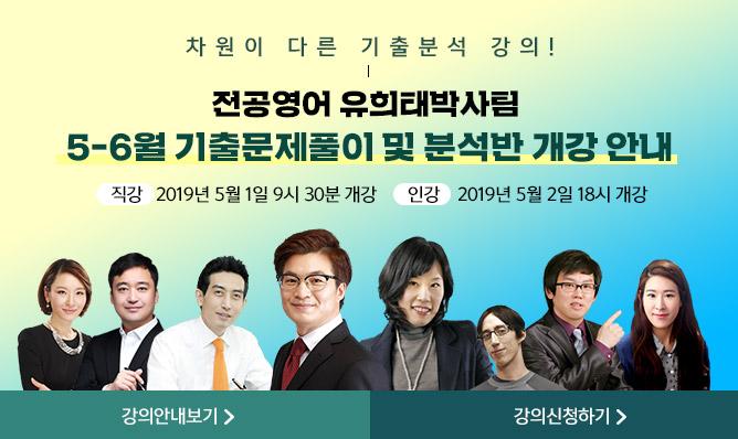 전공영어 5-6월 <br/>강의개강