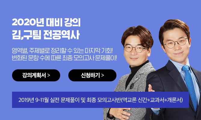 김,구팀 전공역사<br/>9-11월 강의 안내