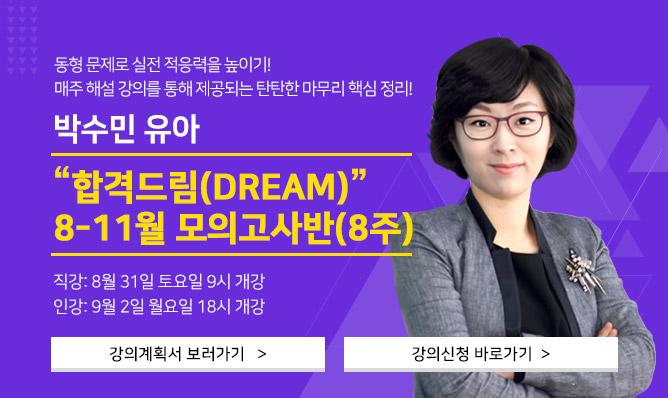 박수민 유아<br/>모의고사 강의