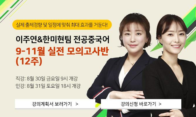 전공중국어<br/>모의고사 강의