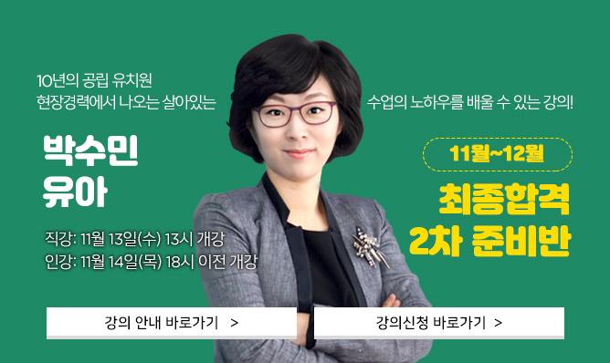 박수민 유아<br/>2차대비반 안내