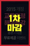 2015 개정교육과정 해설특강