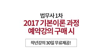 작년강의 30일 무료제공