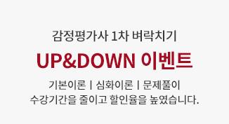 UP&DOWN 이벤트