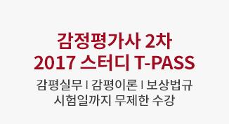 2017 스터디 T-PASS