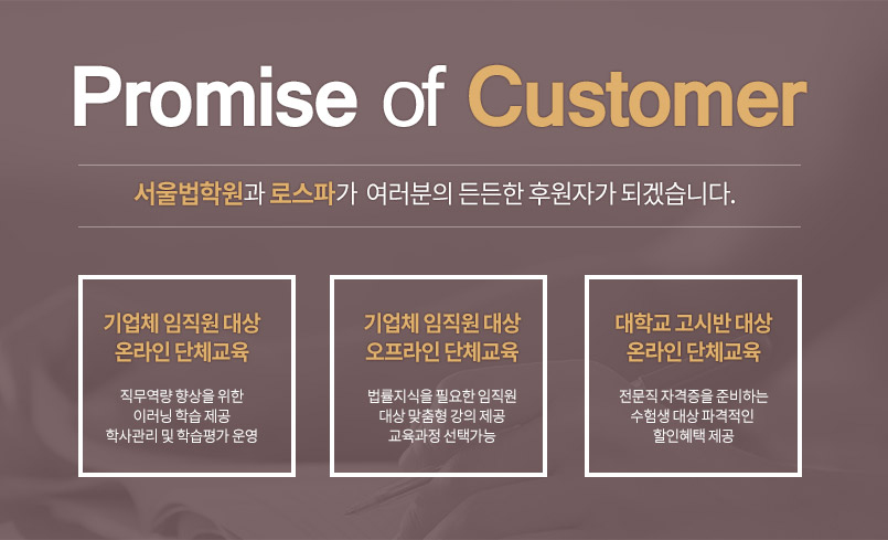 Promise of Customer