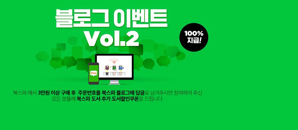 박문각 북스파 블로그 이벤트 Vol.2