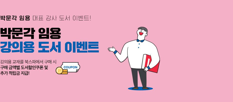 박문각 임용 강의용 도서