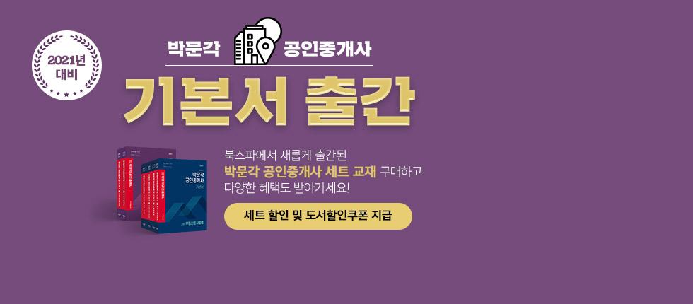 박문각 공인중개사 기본서 출간