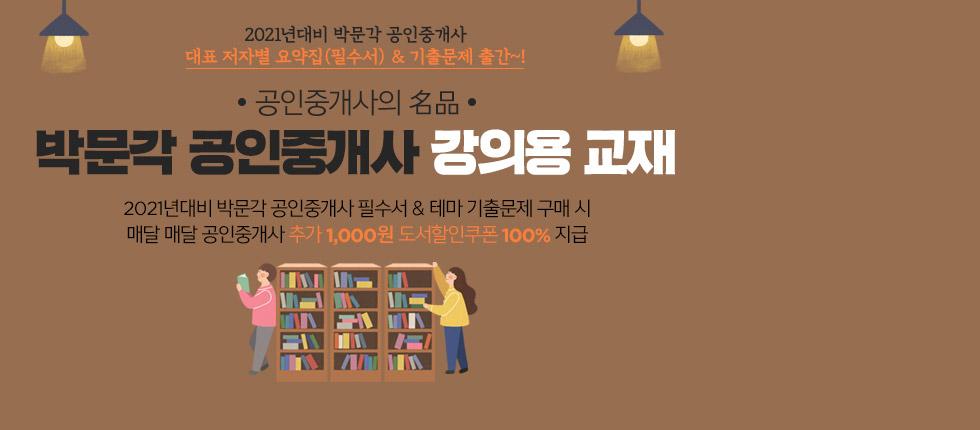 박문각중개사 강의용도서 이벤트