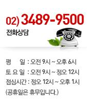 02-3489-9500