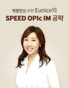 �������� ���� Eunice�� Speed OPIc IM ��
